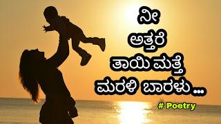 mother poetry in kannada, ಕನ್ನಡ ಕವನಗಳು - ಕನ್ನಡ ಪ್ರೇಮ ಕವನಗಳು - Kannada Kavanagalu - Kannada Love Poems