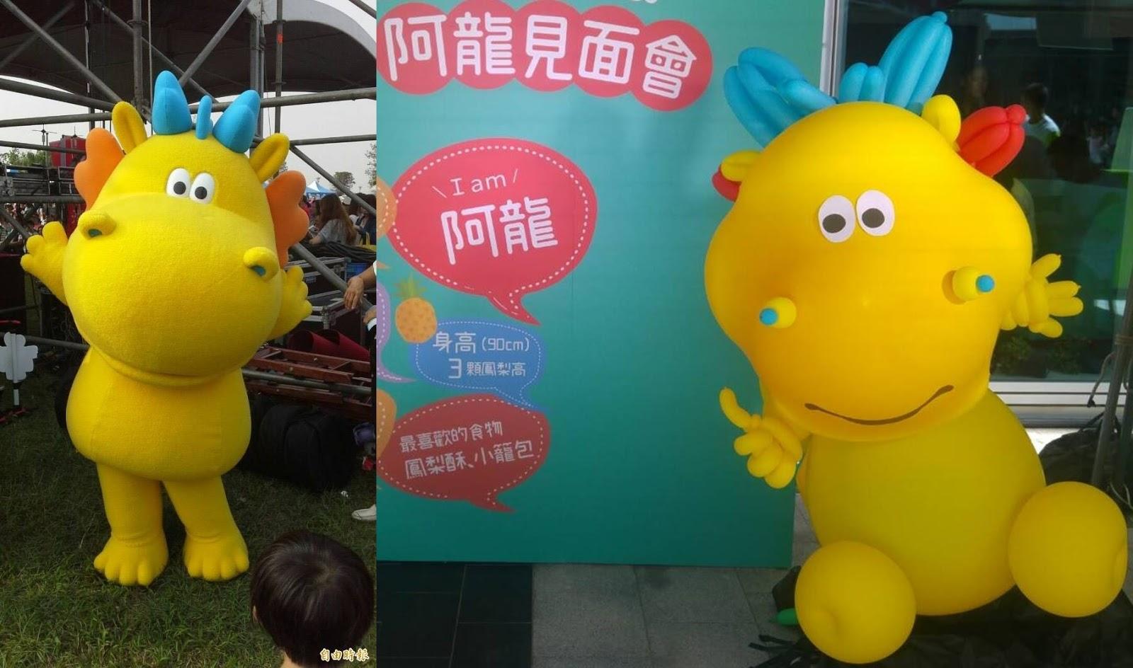 氣球台灣人壽-阿龍