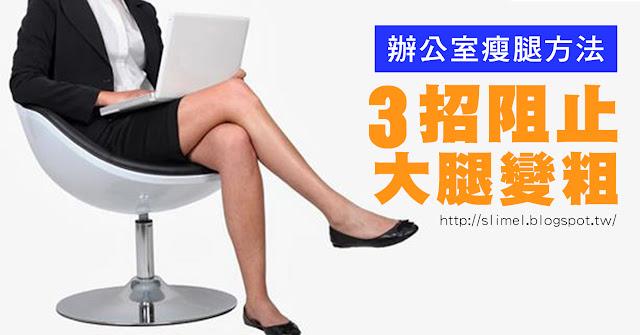 對於很多上班族水水office lady來說一天可能會在辦公室坐上八個小時甚至更多的時間,慢慢的會發現大腿越來越粗壯,其實只要認清你大腿的問題真正出在那裡?用一些簡單的運動甚至改變坐姿,都可以達到阻止大腿變粗的效果……一起來看看吧?