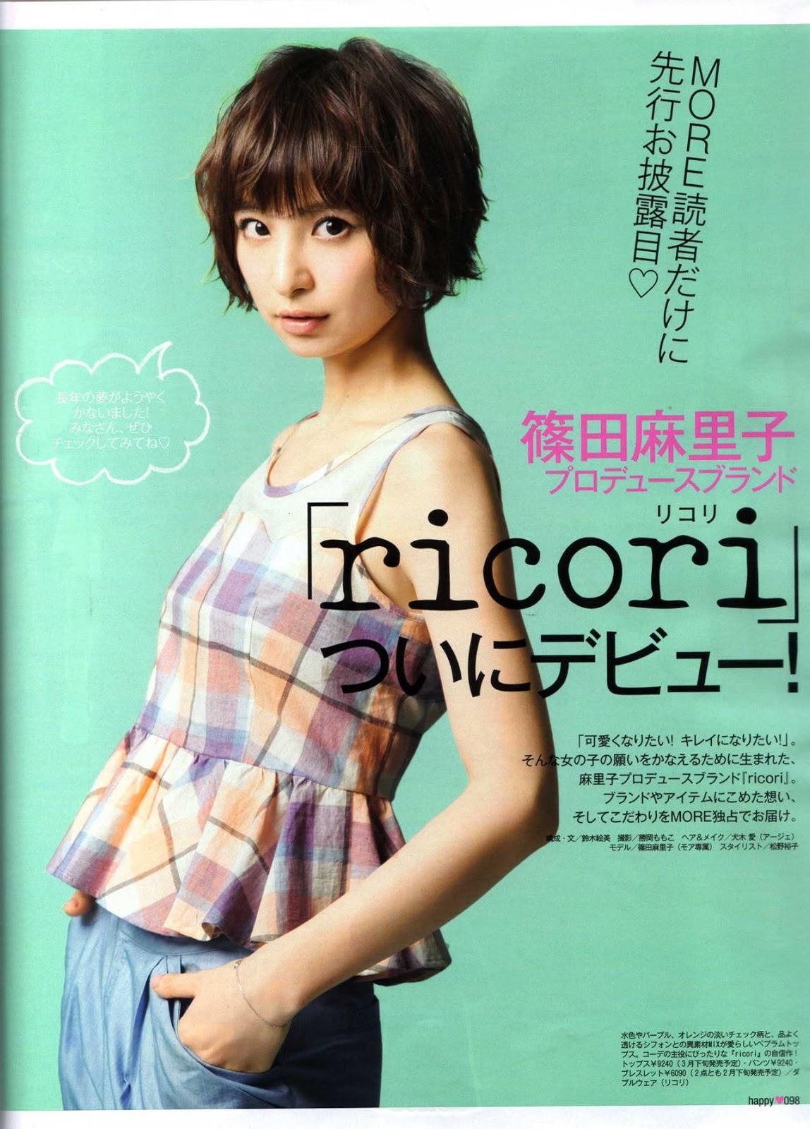 "More Magazine November 2014 Issue: AKB48 Mariko Shinoda ""ricori Debut"" On MORE Magazine"