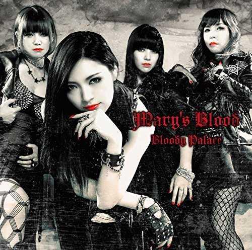 [Album] Mary's Blood – Bloody Palace (2015.10.07/MP3/RAR)
