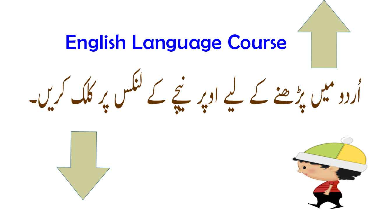 English Language Course In Urdu Pdf