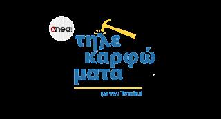 Τηλεκαρφώματα:Εξαιρετικός ο Ουγγαρέζος,το προβλέψιμο Μπράβο,η μετακίνηση της Καινούργιου,θλίψη για το Mega και το κερδισμένο στοίχημα του Μάρκου