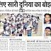 रेलवे ग्रुप-डी : रोटी की चाह में बीटेक वाले भी बोझ उठाकर खूब दौड़े, शारीरिक दक्षता परीक्षा में 562 अभ्यर्थी हुए चयनित