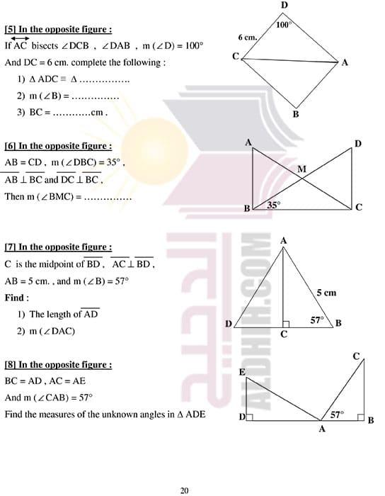 تحميل كتاب المعاصر فى الرياضيات للصف الاول الاعدادى ترم ثانى