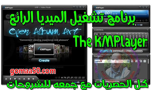 برنامج تشغيل الميديا الرائع  The KMPlayer 4.2.2.26