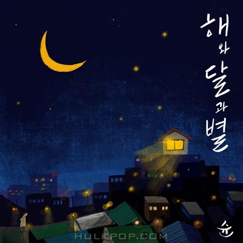 Shoon – 해와 달과 별 – Single