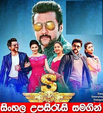 Sinhala Sub - Singam 3 (2017)