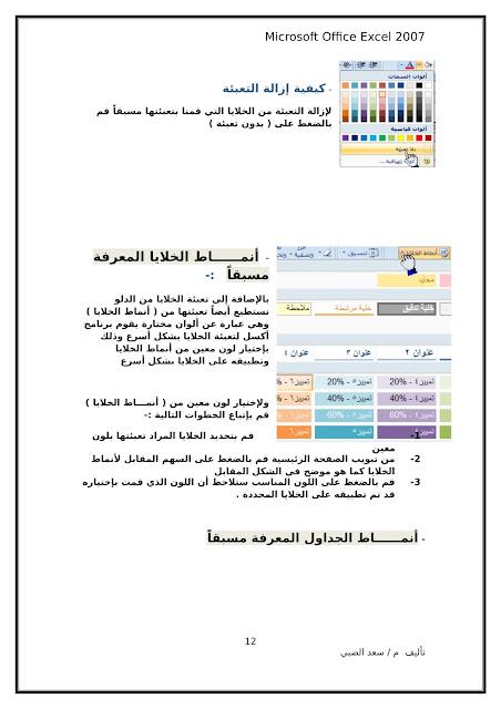 أساسيات برنامج اكسل Excel elebda3.net-5858-12.