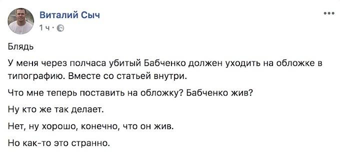 Как Бабченко всех подставил
