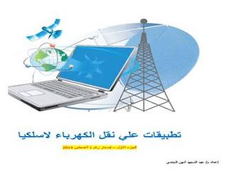 كتاب تطبيقات علي نقل الكھرباء لاسلكيا pdf