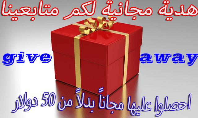 هدية مجانيه لكل متابعينا الأعزاء سارع للحصول عليها قبل فوات الأوان - HD Video Converter Factroy Pro