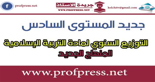 المستوى السادس ابتدائي التوزيع السنوي لمادة التربية الإسلامية  المنهاج الجديد