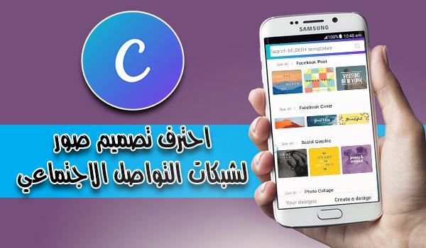 شرح تطبيق Canva لتصميم صور احترافية لشبكات التواصل الاجتماعي المختلفة