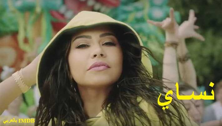إطلاق فيديو كليب نساي شيرين عبد الوهاب