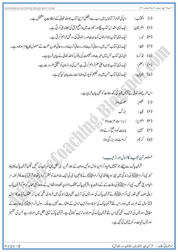 quran-majeed-taruf-hifazat-aur-fazail-islamiat-10th-