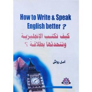 كتاب كيف تكتب الإنجليزية وتتحدثها بطلاقة pdf