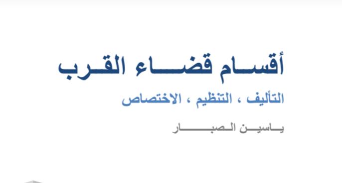 """أقسام قضاء القرب : التأليف، التنظيم، الاختصاص من تأليف """" ياسين الصبار """""""