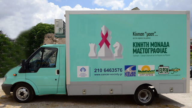 """Η ELPEN στηρίζει την «Κίνηση """"Μαστ"""" για τον καρκίνο του Μαστού!»"""