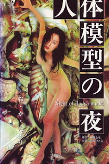 Night of Body's Model (1996)