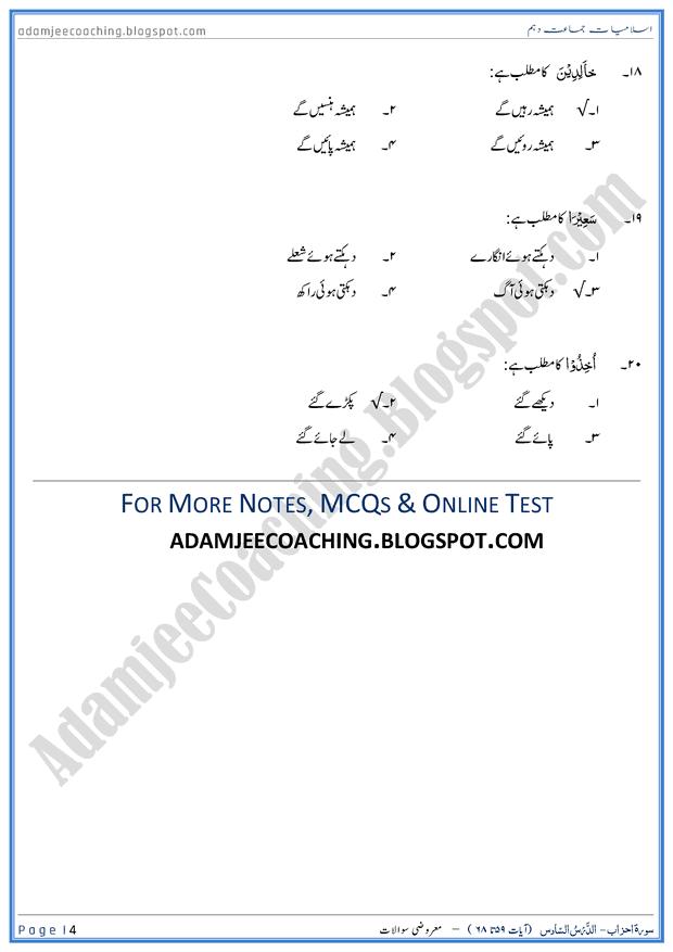 surah-al-ahzab-ayat-59-to-68-mcqs-islamiat-10th