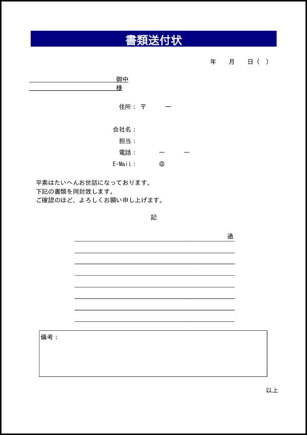 書類送付状 004