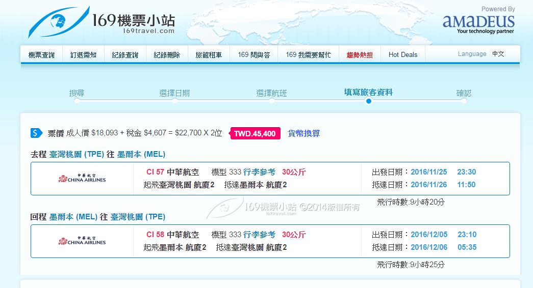 101機票旅館促銷情報: 華航臺北直飛墨爾本多人行 ,22700起含稅