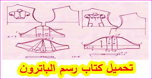 حصريا رابط تحميل كتاب رسم الباترون pdf