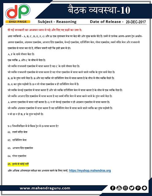 DP | Sitting Arrangement For IBPS Clerk Mains | 20 - 12 - 2017