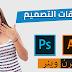 موقع للحصول  على ملحقات التصميم فوتشوب  مجانا