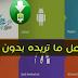 موقع عربي storekom لتحميل جميع نسخة الوندوز وبرامج الويندوز وتطبيقات الهواتف الاندرويد بروابط مباشرة وسريعة