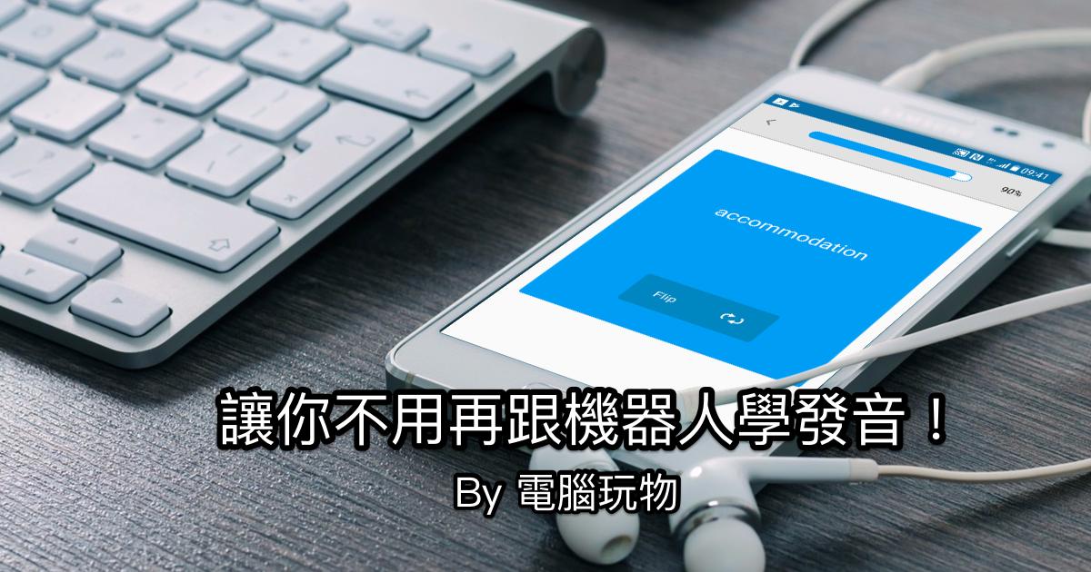 Forvo App 用道地真人發音練習英文發音課,拒絕機器人發音