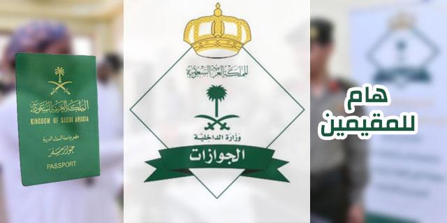 خاص للمقيمين بالسعودية : هذه الجنسيات ستمنح لهم الإقامة الدائمة مجانا