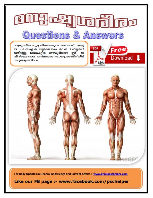 Human Body Kerala PSC PDF Notes   Kerala PSC Helper Shop