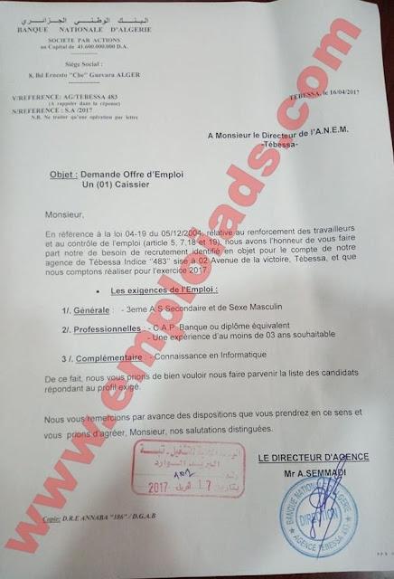 اعلان عرض عمل بالبنك الوطني الجزائري ولاية سكيكدة افريل 2017
