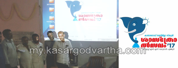 Kerala, Kasargod, News, Mogral Puthir, Logo released, Science fest, School science festival: Logo released