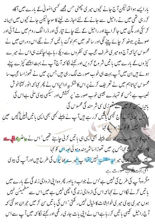 True Sexy Urdu Stories 102