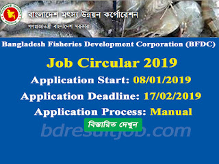 Bangladesh Fisheries Development Corporation (BFDC) Job Circular 2019