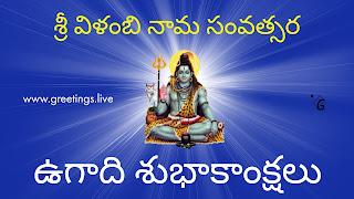 Lord siva Ugadi Festival greetingslive Telugu