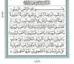Kelebihan Surah Al Waqiah