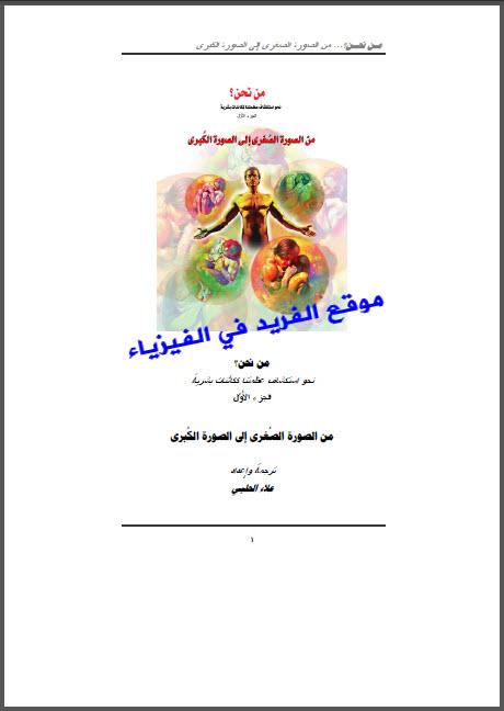 كتاب استثنائيون pdf