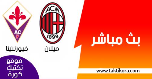 مشاهدة مباراة ميلان وفيورنتينا بث مباشر بتاريخ 22-12-2018 الدوري الايطالي