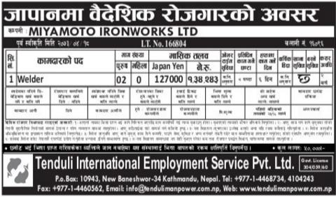 Free Visa, Free Ticket, Jobs For Nepali In JAPAN, Salary -Rs.1,34,243/