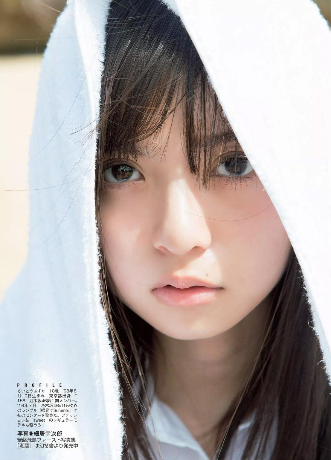 Saito Asuka 齋藤飛鳥 Nogizaka46, FLASH 2017.06.06 (フラッシュ 2017年06月06日号)