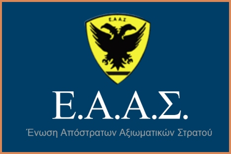 Διορισμός Τοπικών Συμβουλίων ΕΑΑΣ (ΕΓΓΡΑΦΟ - ΕΝΤΥΠΑ)