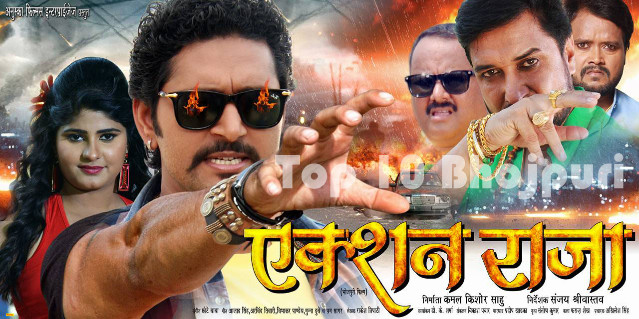 Action Raja Bhojpuri Movie New Poster Feat Yash Kumar, Neha Shree