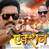 Bhojpuri Movie 'Action Raja' Cast & Crew Details, Release Date, Songs, Videos, Photos, Actors, Actress Info