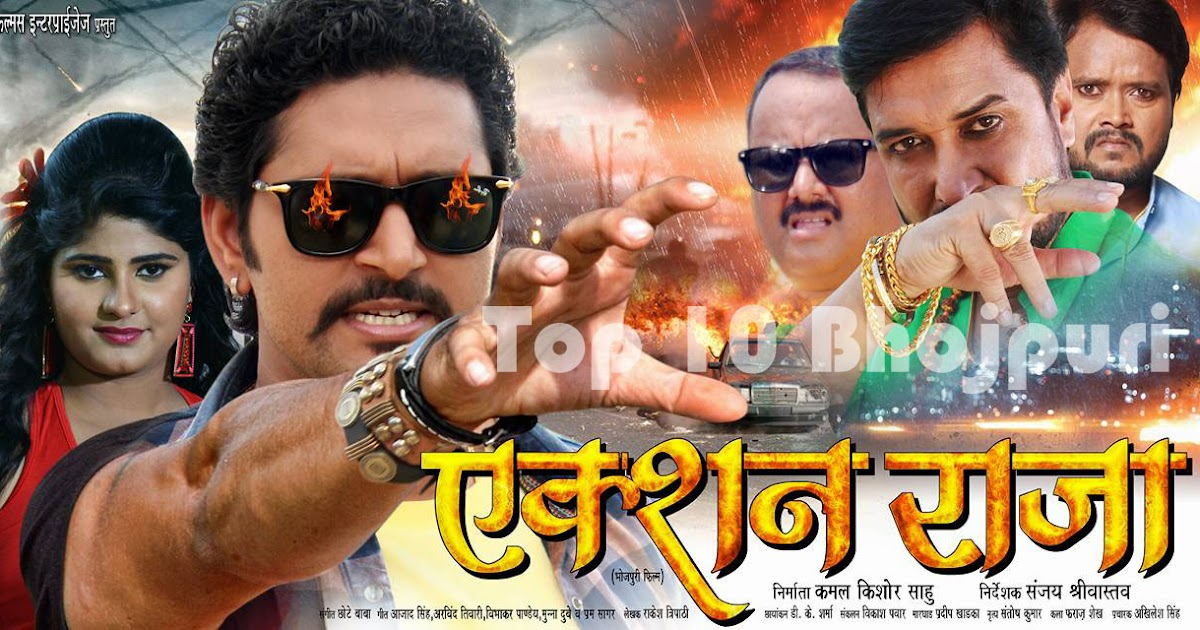 Bhojpuri Movie 39 Action Raja 39 Cast Crew Details Release