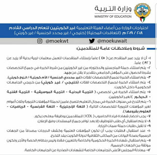 وزارة التربية بالكويت تفتح باب التقديم لوظائف المعلمين والمعلمات المصريين للعام 2018 / 2019 لمختلف التخصصات - التقديم الكترونى
