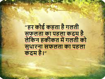 Shivani positive Thoughts and quotes in Hindi